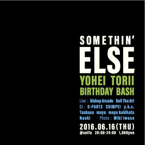 160616_SomethinElse のコピー