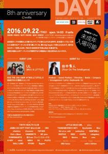 160922_solfa_anniversary_r_4