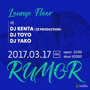 170317_rumor_lounge_1