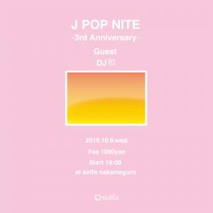 20190808_jpop_flyer_omote3