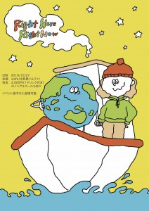 Flyer_Right-Here-Right-Nowのコピー